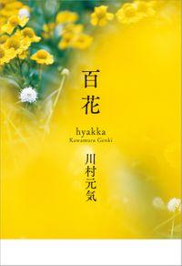 百花(文春e-Books)