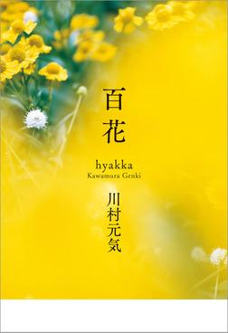 百花-電子書籍