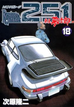レストアガレージ251 18巻-電子書籍