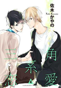 三角系恋愛4【短編】-電子書籍