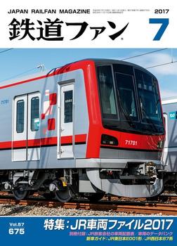 鉄道ファン2017年7月号-電子書籍
