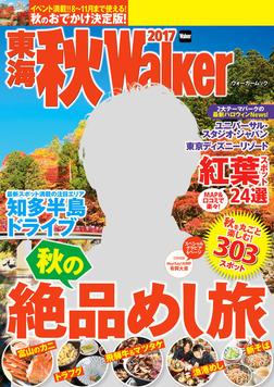 東海秋Walker2017-電子書籍