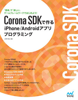 Corona SDKで作るiPhone/Androidアプリプログラミング-電子書籍