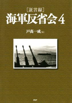 [証言録]海軍反省会 4-電子書籍
