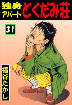 独身アパート どくだみ荘31-電子書籍