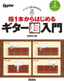 アッ!という間に曲が弾ける 指1本からはじめるギター超入門-電子書籍
