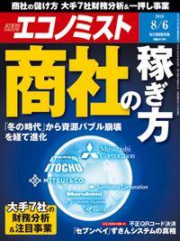 週刊エコノミスト (シュウカンエコノミスト) 2019年08月06日号