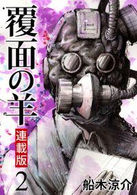 覆面の羊 WEBコミックガンマ連載版 第2話