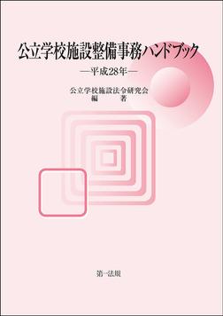 公立学校施設整備事務ハンドブック 平成28年-電子書籍
