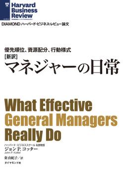 [新訳]マネジャーの日常-電子書籍