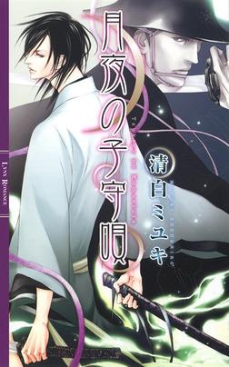 月夜の子守唄-電子書籍