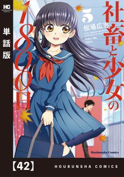 社畜と少女の1800日【単話版】 42-電子書籍
