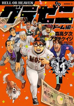 グラゼニ~東京ドーム編~(14)-電子書籍