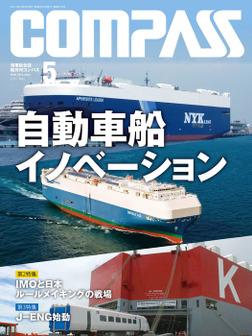 海事総合誌COMPASS2017年5月号 自動車船イノベーション-電子書籍