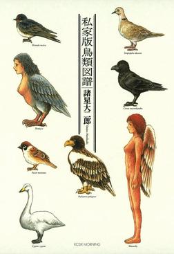 私家版鳥類図譜-電子書籍