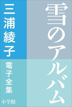 三浦綾子 電子全集 雪のアルバム-電子書籍