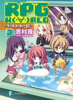 RPG  W(・∀・)RLD3 ―ろーぷれ・わーるど―-電子書籍