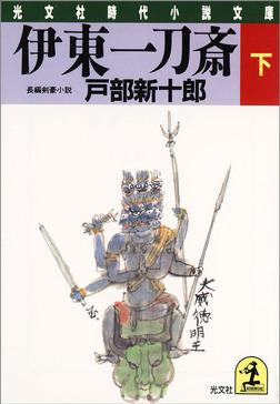 伊東一刀斎(下)-電子書籍