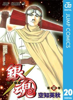 銀魂 モノクロ版 20-電子書籍