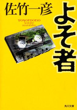 よそ者-電子書籍