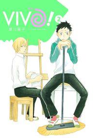 VIVO! 2巻
