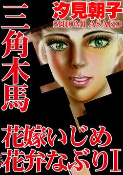 三角木馬 花嫁いじめ花弁なぶり 1(改訂版)-電子書籍