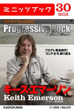 別冊カドカワtreasure Progressive Rock プログレッシヴ・ロック Special Interview キース・エマーソン-電子書籍