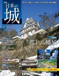 日本の城 改訂版 第47号