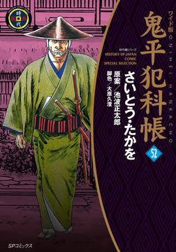 ワイド版 鬼平犯科帳 52-電子書籍