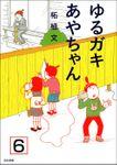 ゆるガキあやちゃん(分冊版) 【第6話】