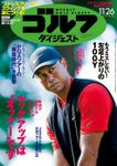 週刊ゴルフダイジェスト 2019/11/26号