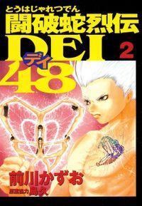 闘破蛇烈伝DEI48(2)