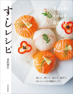 Sushi cook book すしレシピ-電子書籍