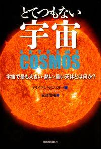とてつもない宇宙 宇宙で最も大きい・熱い・重い天体とは何か?