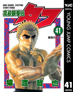 高校鉄拳伝タフ 41-電子書籍