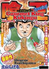 Gourmet King Kukingu Special, Chapter 20
