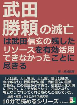 武田勝頼の滅亡は武田信玄の残したリソースを有効活用できなかったことに尽きる-電子書籍