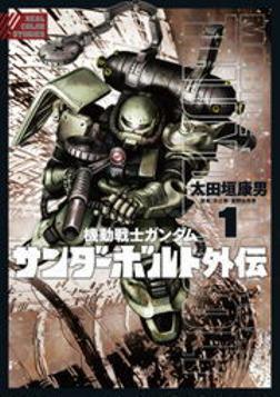 機動戦士ガンダム サンダーボルト 外伝(1)-電子書籍