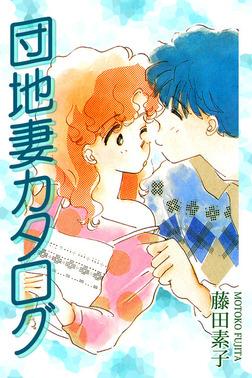 団地妻カタログ-電子書籍