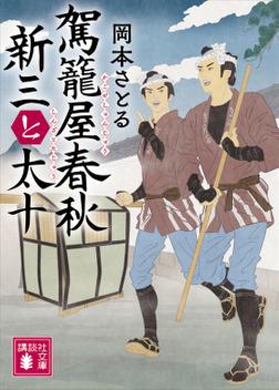 駕籠屋春秋 新三と太十-電子書籍