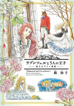 ラプンツェルと5人の王子~恋するグリム童話~-電子書籍