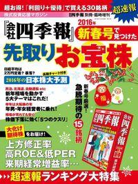 会社四季報 2016年新春号で見つけた先取りお宝株