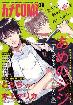カチCOMI vol.38-電子書籍