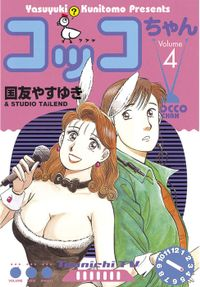 コッコちゃん(4)