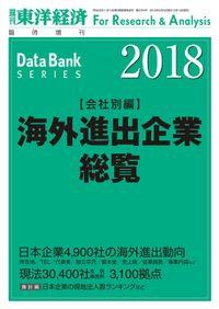 海外進出企業総覧(会社別編) 2018年版