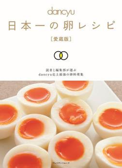 日本一の卵レシピ[愛蔵版]-電子書籍