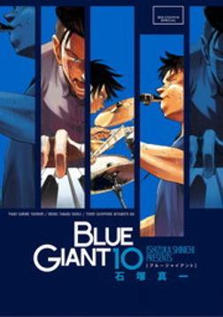 BLUE GIANT(10)-電子書籍