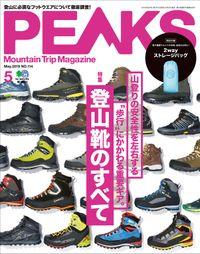 PEAKS 2019年5月号 No.114