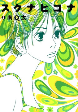 スクナヒコナ(2)-電子書籍