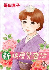 新・橘屋繁盛記 3
